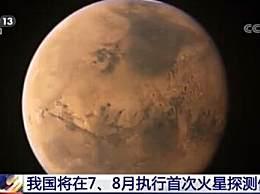 我国将首次火星探测 将停留90个火星日