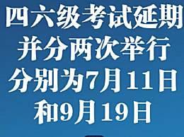 四六级考试延期并分两次举行 分别为7月11日和9月19日