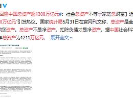 统计局回应中国总资产超1300万亿元 总资产不是净资产