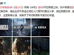 釜山行续集定档7月在韩国上映