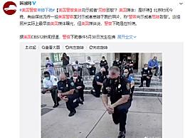 美国警察集体屈膝