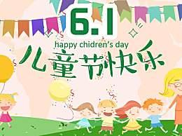 六一儿童节祝福语简短暖心有意义 2020儿童节对儿童祝福的话