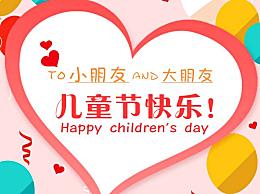 六一儿童节朋友圈创意文案搞笑说说段子 2020六一儿童节祝福语短句