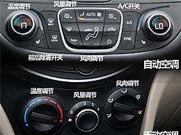 汽车空调怎么调温度
