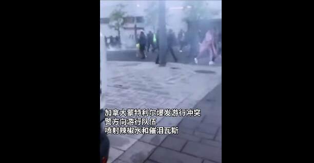 加拿大|加拿大反歧视非洲裔冲突升级 警方向游行队伍喷射辣椒水和催泪瓦斯