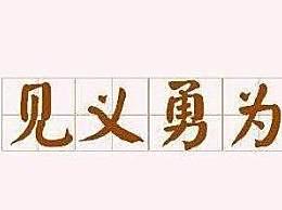 广州见义勇为最高奖100万元 见义勇为奖励办法通过