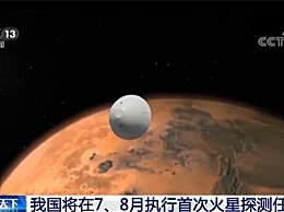 我国首次火星探测