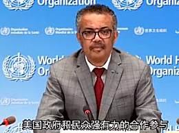 世卫组织回应美国宣布终止关系