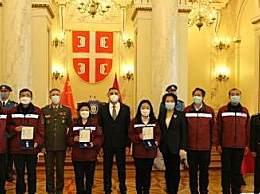 塞尔维亚向3名中国赴塞抗疫专家授勋 授予军队最高级别纪念勋章