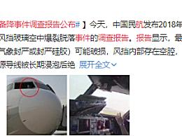 川航3U8633备降事件调查报告公布 从风挡爆裂到安全落地