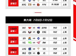 2020LPL夏季赛赛程公布 揭幕战EDG对阵WE开始时间