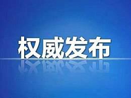 武汉通报集中核酸检测排查结果