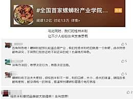 桂林米粉店将分三个等级