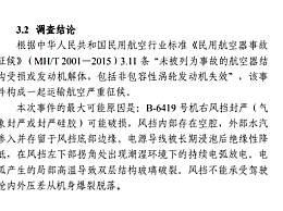 川航3U8633备降事件调查报告公布 B-6419号机右风挡封严可能破损