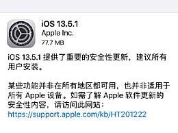 iOS13.5.1更新了什么