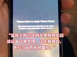 苹果将追踪定位iPhone抢夺者