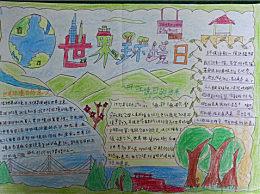 6.5世界环境日简单手抄报图片 世界环境日主题演讲作文范文