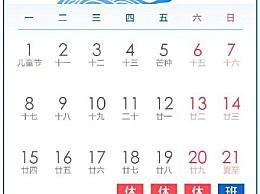 2020端午节放假安排 端午节放假调休时间表一览