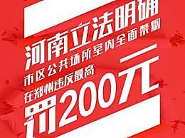 河南公共场所全面禁烟