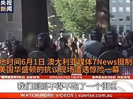 美国警察用盾牌猛击澳大利亚记者