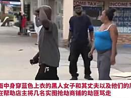 黑人见义勇为阻止抢劫反被铐住