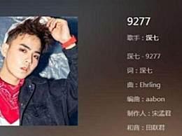 9277是什么意思