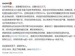 电竞选手Uzi因糖尿病宣布退役