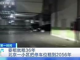 北京一小区车位25万租36年