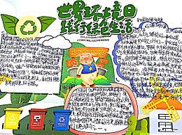 小学生世界环境日主题手抄报画画 世界环境日简洁漂亮手抄报绘画