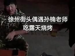 网友路边摊偶遇孙楠