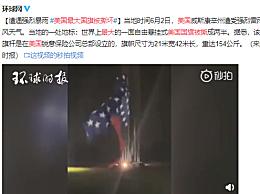 美国最大国旗被撕坏
