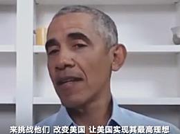 奥巴马就美国暴 乱发声:长达400年的种族主义无法一举根除