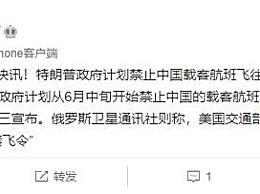 美国计划禁中国航班飞美国