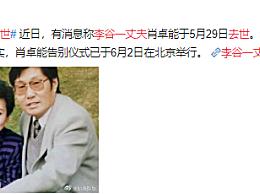 李谷一丈夫去世享年82岁