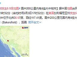 美国加州发生5.5级地震