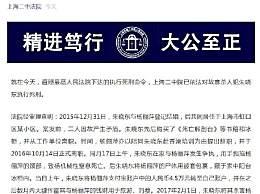上海杀妻藏尸案罪犯被执行死刑