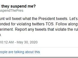 照搬特朗普原话发推被封 部分网民对推特双标感到不满