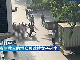 砸中施救者的跳楼女子身亡 一位大哥施救时被坠楼女子砸中