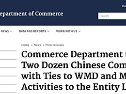美国将限制33家中国机构
