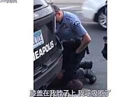 黑人之死警察被拘
