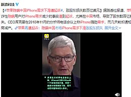 苹果隐瞒中国iPhone需求下滑遭起诉