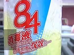 """84消毒液中的""""84""""是""""巴氏消毒法""""的音译吗?""""84""""是""""巴氏"""""""