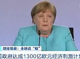 德国通过1300亿欧元经济复苏计划 具体包括哪些鼓励措施