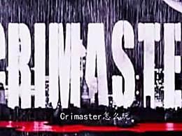 Crimaster怎么玩