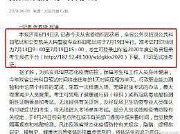 山东省考将于7月19日举行
