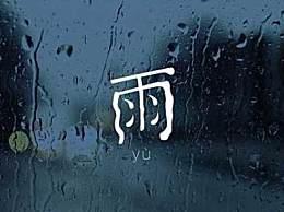 梅雨天气是什么意思