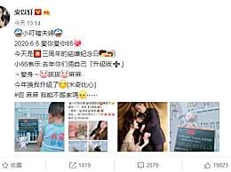 安以轩微博发布怀二胎喜讯