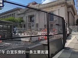 白宫被铁网封闭