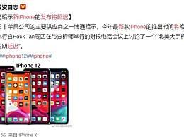 新iPhone发布将延迟