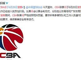 CBA将于6月20日复赛